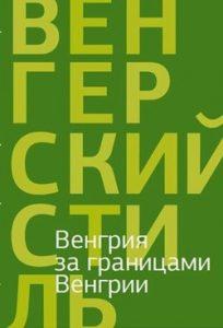Éva két novellája oroszul